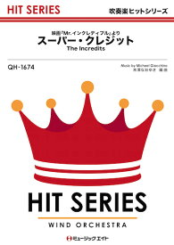 楽譜 QH1674 スーパー・クレジット【The Incredits】(映画『Mr.インクレディブル』より) / ミュージックエイト