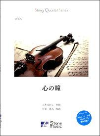 楽譜 STRQ−52 心の瞳 坂本九 / (株)ストーンシステム