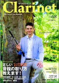 雑誌 ザ クラリネット vol.68 / アルソ出版