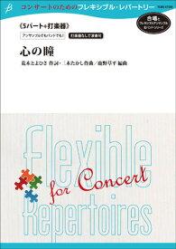 楽譜 フレキシブル5パート+打楽器 心の瞳/三木たかし(鹿野草平) / ブレーン