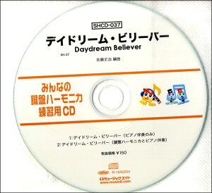 SHCD037 SHみんなの鍵盤ハーモニカ・練習用CD−037 デイドリーム・ビリーバー / ミュージックエイト