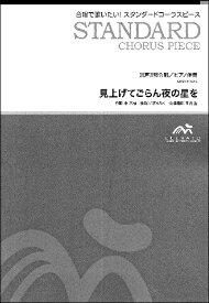 楽譜 スタンダードコーラスピース 混声3部合唱(ソプラノ・アルト・男声)/ピアノ伴奏 見上げてごらん夜の星を / ウィンズスコア