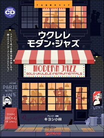 楽譜 ウクレレ/モダン・ジャズ〜ウクレレ1本で奏でる極上のジャズ曲集 模範演奏CD付 / ドリーム・ミュージック・ファクトリー