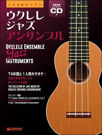 楽譜 ウクレレ/ジャズ・アンサンブル[改訂版] 模範演奏CD付 / ドリーム・ミュージック・ファクトリー