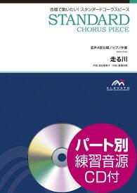 楽譜 スタンダードコーラスピース 混声4部合唱(ソプラノ・アルト・テノール・バス)/ピアノ伴奏 走る川 参考音 / ウィンズスコア