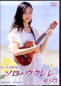 DVD443 ゼッタイ弾ける!ソロ・ウクレレ超入門 / アトス.インターナショナル