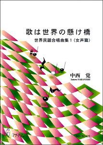 楽譜 中西覚 世界民謡合唱曲集1女声篇 歌は世界の懸け橋 / マザーアース