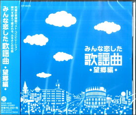 CD みんなが恋した歌謡曲 望郷編 / コロムビアミュージック