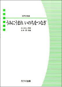 楽譜 大中恩:混声合唱曲 「うみにうまれ いのちをつなぎ」 / カワイ出版