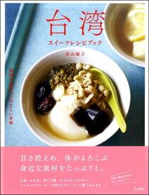 料理の本棚 台湾スイーツレシピブック 現地で出会ったやさしい甘味 / リットーミュージック