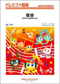 楽譜 SK791 ドレミファ器楽 宿命/Official髭男dism / ミュージックエイト