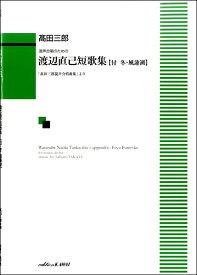 楽譜 高田三郎:混声合唱のための「渡辺直美短歌集[付 冬・風蓮湖]」 / カワイ出版