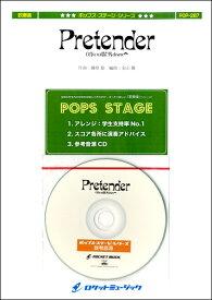 楽譜 POP−287 Pretender/Official髭男dism(映画「コンフィデンスマンJP」主題歌) / ロケットミュージック