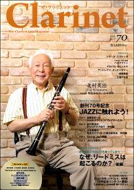 雑誌 ザ クラリネット 70 / アルソ出版