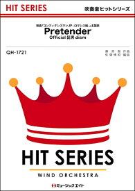 楽譜 QH1721 吹奏楽ヒットシリーズ Pretender/Official髭男dism / ミュージックエイト
