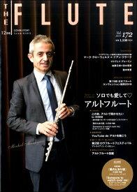 雑誌 ザ フルート(172) / アルソ出版