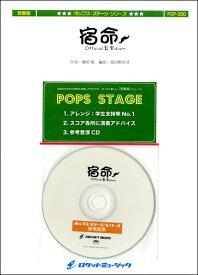 楽譜 POP−290 宿命/Official髭男dism(「熱闘甲子園」テーマソング)【参考音源CD付】 / ロケットミュージック