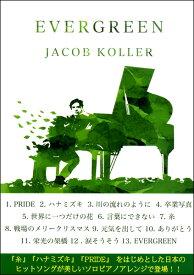 楽譜 Evergreen Score Book Jacob Koller / JIMS