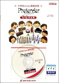 楽譜 KGH−361 Pretender/Official髭男dism(映画『コンフィデンスマンJP』主題歌)【5−6年生用】 / ロケットミュージック