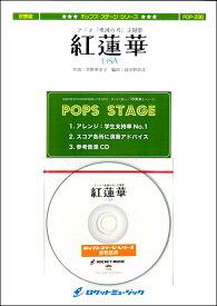 楽譜 POP−296 紅蓮華/アニメ「鬼滅の刃」主題歌 / ロケットミュージック
