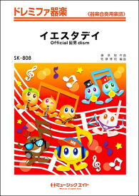 楽譜 SK808 イエスタデイ/Official髭男dism / ミュージックエイト