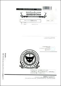 楽譜 サキソフォックスシリーズ 楽譜『切手のないおくりもの』(サキソフォン四重奏SATB) サキソフォン四重奏( / スーパーキッズレコード