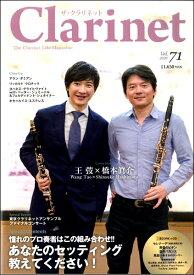 雑誌 ザ クラリネット 71 / アルソ出版