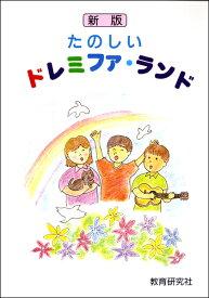 楽譜 新版 たのしいドレミファ・ランド / 教育研究社