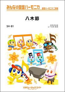 楽譜 SH81 みんなの鍵盤ハーモニカ 八木節 / ミュージックエイト