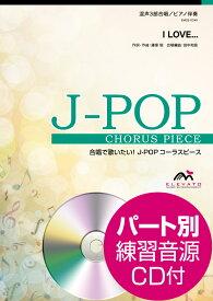 楽譜 J−POPコーラスピース 混声3部合唱(ソプラノ・アルト・男声)/ピアノ伴奏 I LOVE... Official髭男dism / ウィンズスコア