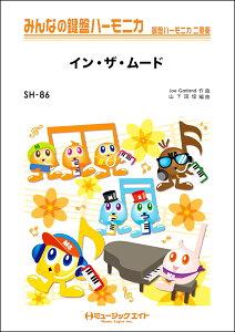 楽譜 SH86 みんなの鍵盤ハーモニカ イン・ザ・ムード【In the Mood】 / ミュージックエイト