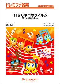楽譜 SK825 ドレミファ器楽 115万キロのフィルム/Official髭男dism / ミュージックエイト