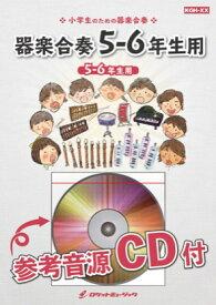 楽譜 KGH−423 夜に駆ける/YOASOBI【5−6年生用】 / ロケットミュージック