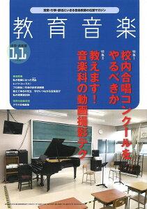 雑誌 教育音楽 中学/高校版 2020年11月号 / 音楽之友社