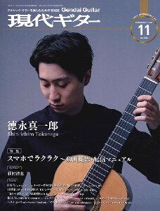 雑誌 現代ギター 2020年11月号 / 現代ギター社