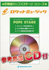 楽譜 POP−314 鬼滅の刃メドレー【参考音源CD付】(紅蓮華、炎、竈門炭治郎の歌、from the edge) / ロケットミュージック