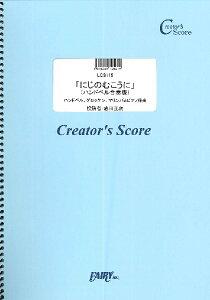 楽譜 LCS115 「にじのむこうに」(ハンドベル合奏版)/NHK「おかあさんといっしょ」より / フェアリーオンデマンド