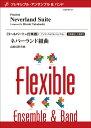 楽譜 フレキシブル5〜6パート+打楽器 ネバーランド組曲 / ブレーン