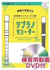 楽譜 リコーダー楽譜 ハピネス 練習用動画DVD付 / ウィンズスコア