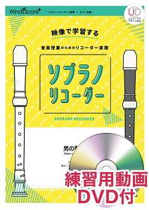 楽譜 リコーダー楽譜 男の勲章 練習用動画DVD付 / ウィンズスコア