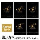 楽譜 【5冊フルセット】嵐/A+5〜ピアノ・ソロ・エディション〜 / ドレミ楽譜出版社