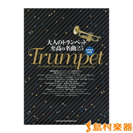 楽譜 大人のトランペット 至高の名曲25 カラオケCD付 / シンコーミュージックエンタテイメント