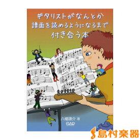 ギタリストがなんとか譜面を読めるようになるまで付き合う本 / 中央アート出版社