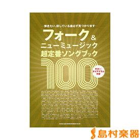 フォーク&ニューミュージック 超定番ソングブック100 / シンコーミュージックエンタテイメント