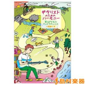 CDB166 ギタリストのためのハーモニー CD付 / 中央アート出版社
