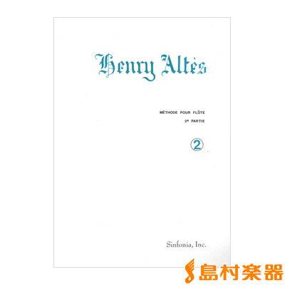 アルテス フルート奏法 2/(株)シンフォニア【メール便なら送料無料】 【管楽器譜】