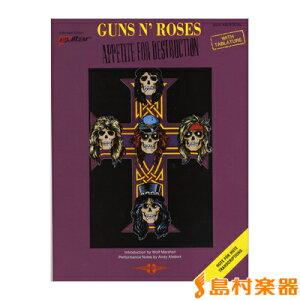 楽譜 輸入 GUNSN'ROSES/APPETITE FOR DESTRUCTION / シンコーミュージックエンタテイメント
