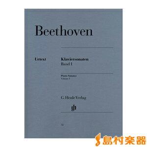 ベートーヴェン : ピアノ・ソナタ集 第1巻/原典版 : 第1番〜第15番/ヘンレ社(ヤマハ) 【鍵盤楽器譜】