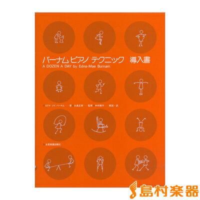 バーナム ピアノ・テクニック 導入書/(株)全音楽譜出版社【メール便なら送料無料】 【ピアノ教本】