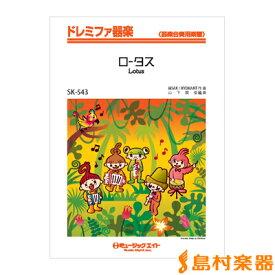楽譜 SK543 ロータス(Lotus)/嵐 / ミュージックエイト